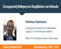 42o Webinar - Δρ. Χ. Μουζάκης -  Συνεργατική Μάθηση στο Περιβάλλον του Edmodo
